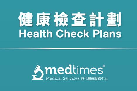 年度健康检查项目-多达100项